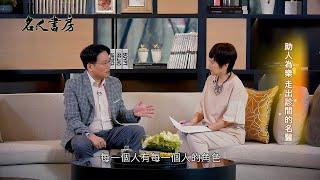 江坤俊:感性醫生翻開活生生的人生書(完整版)