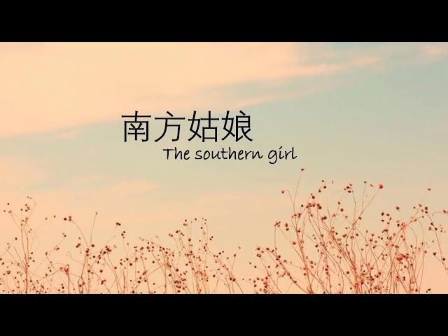 chinese songs lyrics