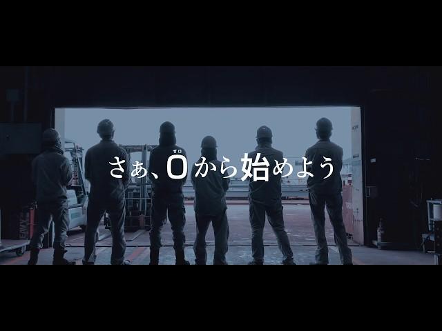 渡辺鉄工 2020採用ムービー