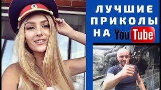 ЛУЧШИЕ ПРИКОЛЫ 2019, Новая подборка приколов ДО СЛЕЗ