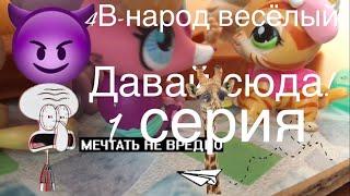 LPS-сериал {4В-народ весёлый} 1 серия