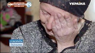 Я выслеживаю своих внуков (полный выпуск) | Говорить Україна