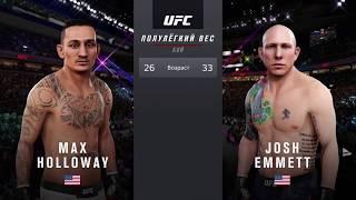 UFC3. Max Holloway-Josh Emmett