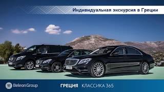 Розыгрыш индивидуальной экскурсии в Греции на VIP автомобиле от Beleon Group