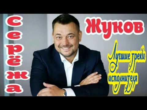 Сергей Жуков (Лучшие треки исполнителя)