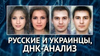 Профессор Клёсов. Русские и украинцы, ДНК-анализ
