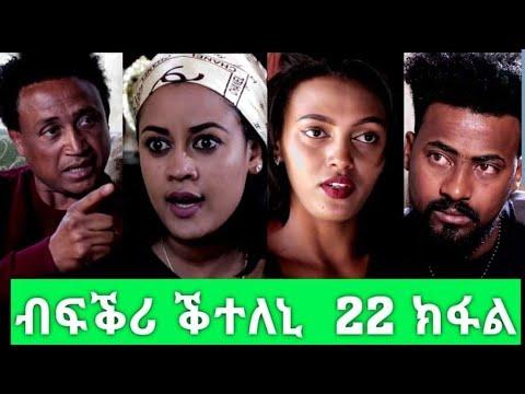 ብፍቕሪ ቕተለኒ 22 ክፋል//New Eritrean Film 2021//Bfkri kteleni  part 22