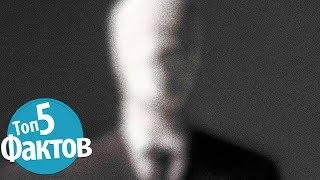 Топ 5 Мрачных Фактов про Миф о Слендермене