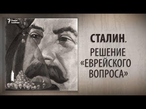 Сталин. Решение «еврейского вопроса»