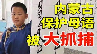 内蒙古爆发抗议 保护母语 中共大抓捕