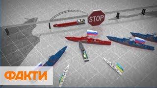 Путин лжет. Три неопровержимые доказательства агрессии России в Керченском проливе
