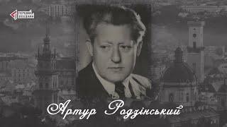 Артур Родзінський