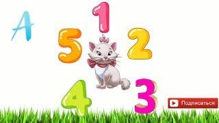 Учимся считать от 1 до 5 с Кошечкой Мари. Мультфильм для детей. Новая серия мультики для детей 2018.