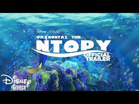Ψάχνοντας την Ντόρι - Official Trailer (μεταγλωττισμένο) | Finding Dory