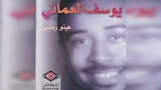 تحميل اغاني Eino Ramny يوسف العماني - عينو رمني MP3