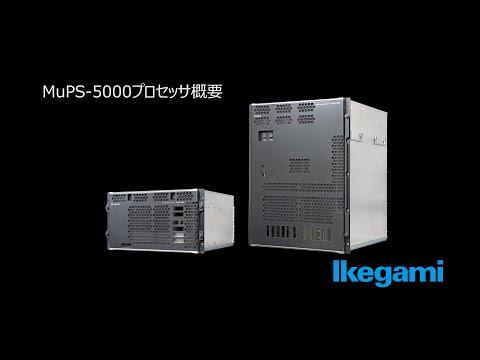 MuPS-5000プロセッサ概要