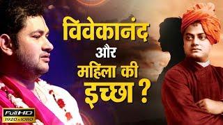 विवेकानंद और महिला की इच्छा || Shri Pundrik Goswami Ji Maharaj