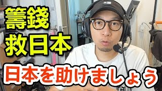 眾籌幫助日本受台風侵襲後重建|日本を助けましょう!