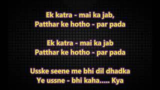 Zindagi Khwab Hai - Jagte Raho - Full karaoke scrolling lyrics
