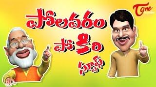 పోలవరం పోకిరి స్పూఫ్ | Polavaram Pokiri Funny Spoof