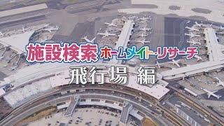 空港[飛行場]編