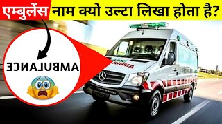 Why Ambulance Is Written Laterally Inverted | Why Ambulance Name Is Reverse, #AlwaysBrightSide