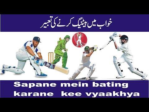 خواب میں بیٹینگ کرنےکی تعبیر Playing cricket matches in the dream khwab mein cricket khailna
