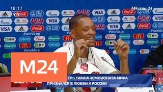 Американский певец и актер Уилл Смит рассказал о любви к России - Москва 24