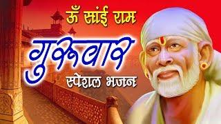 Sai Sai Allha Sai !! Sai Baba Ka Super Hit Bhajan