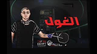 تحميل اغاني حصريا مهرجان الغول | سادات العالمى 2019 اجدد مهرجانات 2019 MP3
