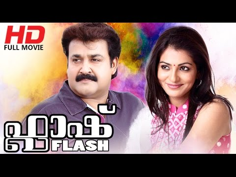 Malayalam Full Movie | Flash | Full HD Movie | Ft. Mohanlal, Parvathi Menon
