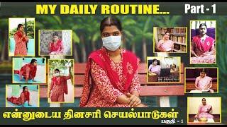 My Daily Routine (Morning Routine) - Part 1   என்னுடைய தினசரி செயல்பாடுகள் - பகுதி 1