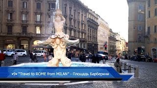 preview picture of video '•9• Trip to ROME - Путешествие в РИМ (Центр Рима/Пьяцца Барберини/Фонтан Тритона)'