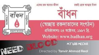 preview picture of video 'Need Blood  রক্ত প্রয়োজন  Tanvir Ahmad Real  Badhan Gurudayal govt college,Kishoreganja'