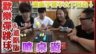 【喳桌遊#33】夜市的賓果在家玩?!《歡樂彈跳球》