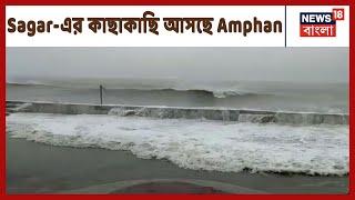 Digha-র উপকূল থেকে দক্ষিণ-পূর্ব দিকে সরে গেছে Super Cyclone Amphan। ধীরে ধীরে Sagar এলাকার কাছাকাছি সরে যাচ্ছে এই ঘূর্ণিঝড়।  #News18BanglaLive  #NewsinBengali #LatestBanglaNews #বাংলাখবর Amphan Live News: ভয়ঙ্কর দুর্যোগের আশঙ্কা নিয়ে ধেয়ে আসছে Super Cyclone Amphan   News18 Bangla LIVE  News 18 Bangla is an exclusive news channel on YouTube which streams news related to West Bengal, Nation and the World. The channel also has contemporary topic based debate and subject special series which are interesting & informative. Our channel aims to update the viewers with the current news.  নিউজ 18 বাংলা একটি আঞ্চলিক নিউজ চ্যানেল যেখানে আপনি পশ্চিমবঙ্গের, দেশের এবং বিশ্বের নানা খবর জানতে পারবেন। খবরের সঙ্গে আপনি এই চ্যানেলে সমসাময়িক বিতর্ক ও তথ্যপূর্ণ স্পেশাল সিরিজ দেখতে পারবেন।  Follow Us On:  YouTube : Subscribe to our channel for latest news updates: https://tinyurl.com/y2lvqmxj  Twitter :  https://twitter.com/News18Bengali  Facebook : https://www.facebook.com/News18Bangla/  Our Official Website : https://bengali.news18.com/