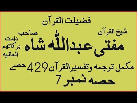 Dars 007 مفتی عبداللہ شاہ ترجمہ سورۃ البقرہ