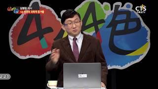 [CTS 4인4색] 1강 성경의 과학적 증거들 - 김명현 박사_180117