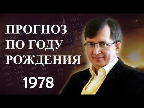 ПРОГНОЗ ПО ГОДУ РОЖДЕНИЯ. Год 1978