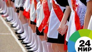 Школьная мода: красота без ущерба удобству - МИР 24