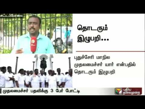 Live-report-Puducherry-Congress-yet-to-decide-on-Chief-Minister
