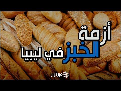 أزمة الخبز في ليبيا