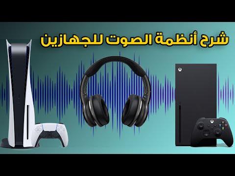 ضبط صوت اللعب وأستمتع ???? PlayStation 5