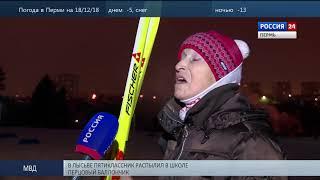 Пермь. Вести Спорт 17.12.2018