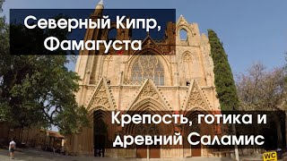#122 Северный Кипр, Фамагуста: что посмотреть за 1 день по пути из Южного Кипра?