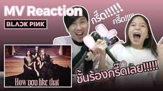 Reaction MV How you like that. Come back สักที กับ 14 เดือนที่รอคอย ฉันร้องกรี๊ดเลยยยย!!!