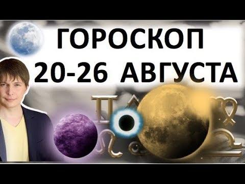Гороскоп на 27 января 2017 года