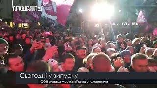 Випуск новин на ПравдаТут за 20.03.19  (13:30)