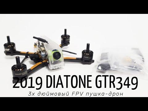 2019 Diatone G 349 мощный 3х дюймовый FPV дрон