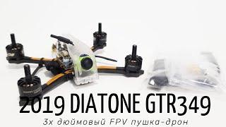 2019 Diatone GT R349 мощный 3х дюймовый FPV дрон